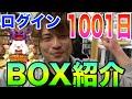 パズドラ【祝!ログイン1001日】コスケのBOX紹介!最後まで見てネ☆