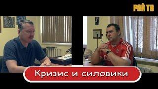 И. Стрелков. Кризис, силовики и Путин