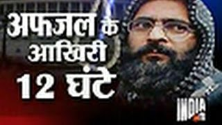 The last 12 hours of Afzal Guru