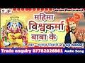Vishwakarma Puja Song 2018 || महिमा विश्वकर्मा बाबा के ||Singer:- Manoj Tiwari 2 (Op Baba)