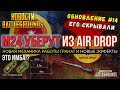 М24 УБЕРУТ ИЗ AIR DROP - ОБНОВЛЕНИЕ PUBG / PLAYERUNKNOWN'S BATTLEGROUNDS ( 30.05.2018 )