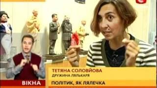 Житомирский мастер создал кукольную коллекцию знаменитостей