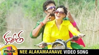 Nee Alakamaanave Video Song - Kavvintha