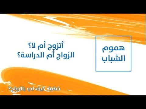 أتزوج أم لا؟ الزواج أم الدراسة؟ - د.محمد خير الشعال