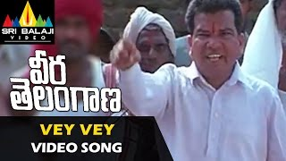 Vey Vey Video Song - Veera Telangana