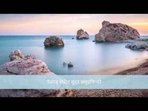 सायप्रसच्या भूमीवर