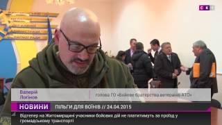 Участники АТО не будут платить в транспорте Житомира