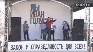 «Закон и справедливость для всех»: митинг в поддержку Ивана Голунова в Москве (16.06.2019 18:45)