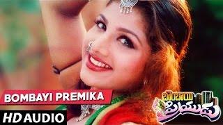 Bombayi Premika Full Song || Bombay Priyudu