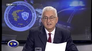 Αστυνομία & Κοινωνία 23-11-2020