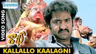 Kallallo Kaalagni Full Video Song - Rakhi