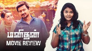 Manithan Tamil Movie Online Review Kollywood News 29-04-2016 online Manithan Tamil Movie Online Review Red Pix TV Kollywood News