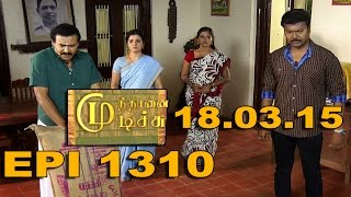 Mundhanai Mudichu 18-03-2015 Suntv Serial | Watch Sun Tv Mundhanai Mudichu Serial March 18, 2015