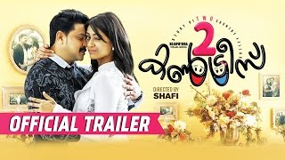 Two Countries Malayalam Movie Official Trailer
