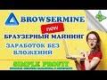BROWSERMINE - БРАУЗЕРНЫЙ МАЙНИНГ & ПАССИВНЫЙ ЗАРАБОТОК БЕЗ ВЛОЖЕНИЙ.