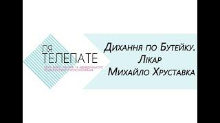 Дихання по Бутейку - інтерв'ю з Михайлом Хруставкою