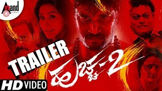 ಹುಚ್ಚ 2 | Huccha 2 | New Kannada HD Trailer 2018 | Darling Krishna | Shravya | N.Om Prakash Rao