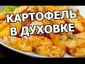 Запеченный картофель в духовке. Запечь печеный картофель просто!