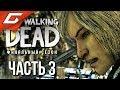 THE WALKING DEAD: Final Season ➤ Прохождение Эп.1 #3 ➤ НЕЗНАКОМЕЦ