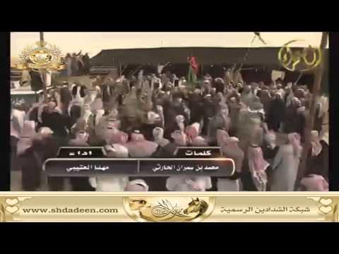 منقية الشيخ فواز بن مفيز الحارثي   أداء مهنا العتيبي