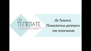 Ля Телепате. Психологічна допомога при розлученнях