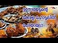 കേരള ഹോട്ടൽ | Kerala Hotel | Bahubali Chicken | Chicken AK 47 | Pothu Kizhi | Entekollam