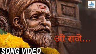 O Raje - Me Shivajiraje Bhosale Boltoy  Shivaji Maharaj Marathi Songs  Sukhwinder Singh