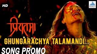Ghungarachya Taalavar -- Teaser Trailer - Priyatama