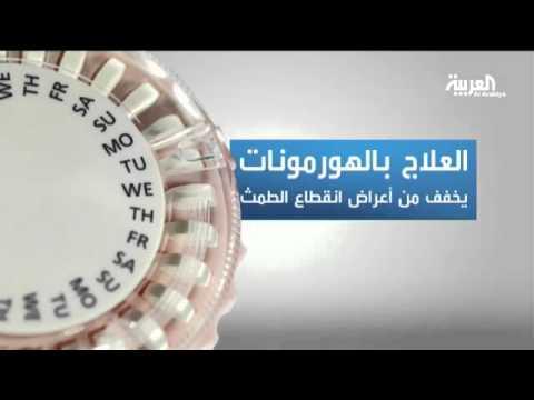 بالفيديو : أعراض انقطاع الطمث لدى النساء قد تمتد لـ14 سنة