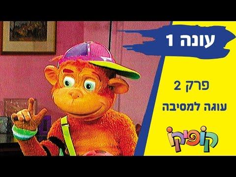 קופיקו עונה 1 פרק 2  - עוגה למסיבה