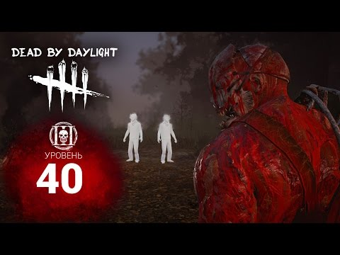 dead by daylight знакомства
