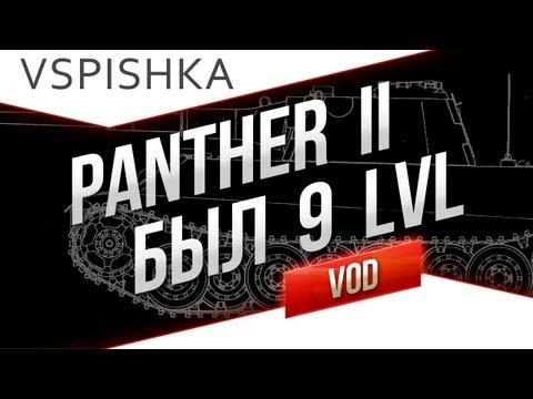 VOD Папка в танке по World of Tanks / Vspishka [RED_A] Panther 2