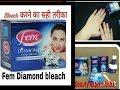 Fem DIAMOND pre Bleach cream Sparkling white Review ll घर पर  Bleach , How to do Fem Bleach at home