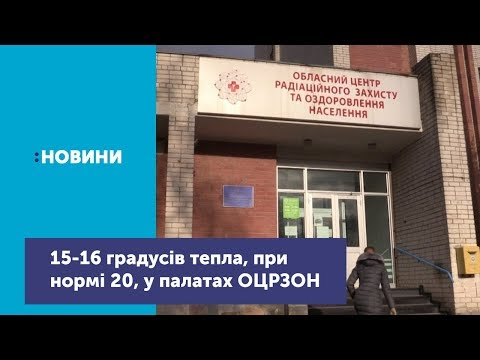 У палатах одного з лікувальних закладів Чернігова: 15-16 градусів тепла. ВІДЕО