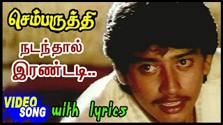 Chembaruthi Movie Songs  Nadandhal Video Song with Lyrics  Prashanth  Roja  Ilayaraja