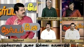 Nerpada Pesu 02-03-2015 Puthiya Thalaimuraitv Show   Watch Puthiya Thalaimurai Tv Nerpada Pesu Show March 02, 2015