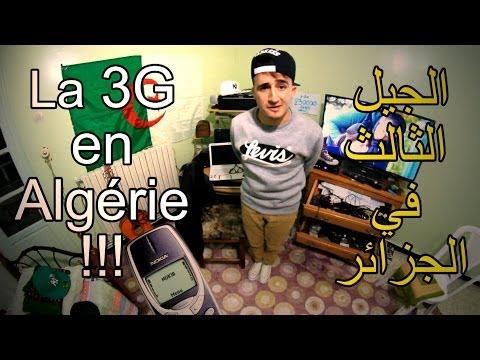 الجيل الثالث في الجزائر