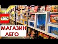 Lego store - Официальный магазин Лего. Поход в магазин игрушек