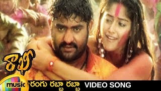 Rangu Rabba Rabba Video Song | Rakhi