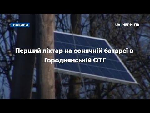 Перший ліхтар на сонячній батареї змонтували у селі на Чернігівщині