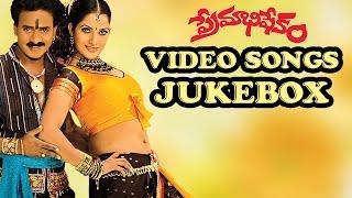 Premabhishekam Video Songs Jukebox