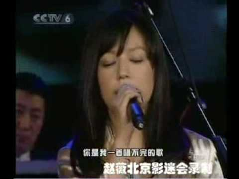 Vicki ZhaoWei singing Painted Heart (Painted Skin OST)