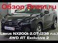 Lexus NX200t 2017 2.0T (238 л.с.) 4WD AT Exclusive 2 - видеообзор