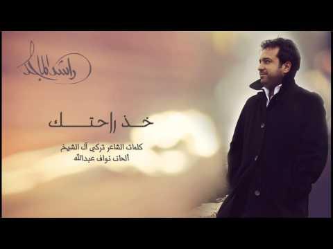 فيديو : خذ راحتك - راشد الماجد | 2014
