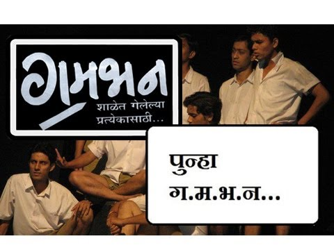 Entertainment News - Will Popular Marathi Play Ga Ma Bha Na Manage To Enthrall The Audiences Again?