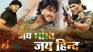 Jai Bharat Jai Hind Bhojpuri HD Movie  Pawan Singh, Khesari Lal,Nirhuaa New Movie 2019