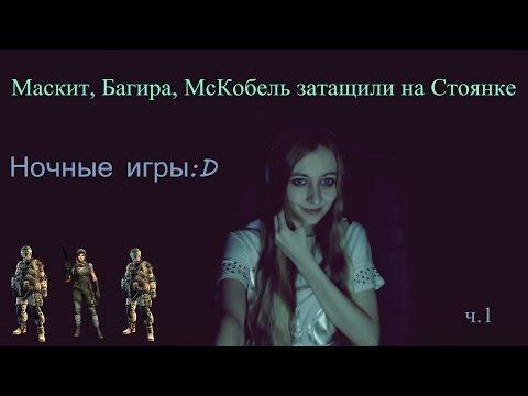 Warface Ночные игры) Багира, Маскит, МсКобель