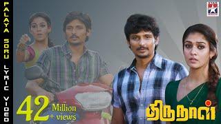 Pazhaya Soru Song With Lyrics  Thirunaal Tamil Movie Songs  Jiiva  Nayanthara  Srikanth Deva