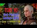 ТОП 10 лучших ACTION RPG  для СЛАБЫХ ПК