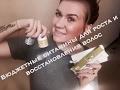 Бюджетные витамины для роста и восстановление волос(Аптечные помощники)